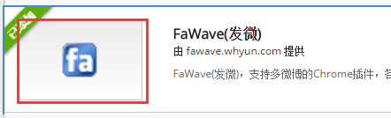 FaWave列表页展示